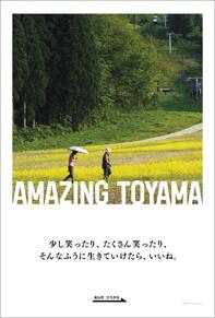 amazing-201512-23w.jpg
