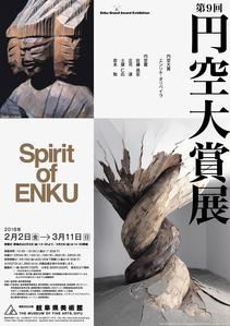 enku_poster9_HP.jpg