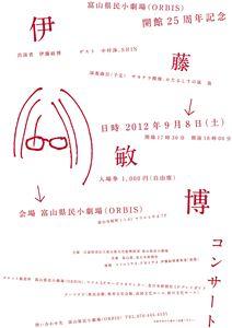 ito_toshihiro-s.jpg