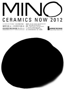 mino_ceramics-now-2012-s.jpg