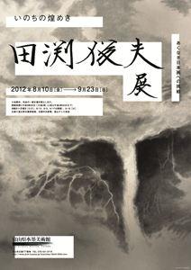 tabuchiポスター=-s.jpg
